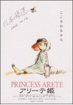 Princess Arete (Blu-Ray)