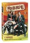 Rebelde: Primera Temporada