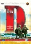 El Día D. El desembarco de Normandia