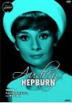 Audrey Hepburn : La Estrella