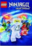 Lego : Ninjago - 3ª Temporada