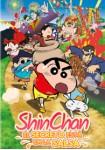 Shin Chan : El Secreto Está En La Salsa