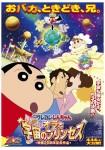 Shin-Chan Y La Princesa Del Espacio