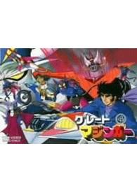 Great Mazinger - Box 4 (Blu-Ray)