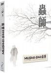 Mushi-Shi - Serie Completa
