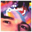 Half-Light: Rostam CD