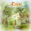 Children Of The Sounds (Kaipa) CD